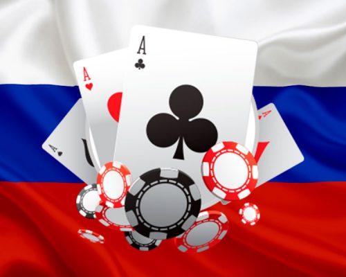 Покер в РФ не запрещен